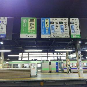 北海道 駅弁と空弁