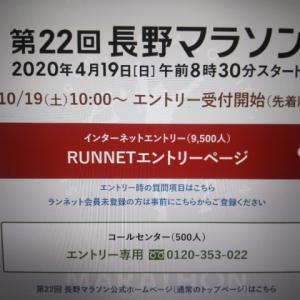 フルマラソン完走100回カウントダウン 123 「速報! 長野マラソン第0関門突破! いざ、リベンジへ!!」