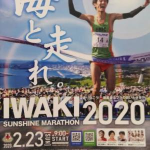 フルマラソン完走100回カウントダウン 173 「いわきサンシャインマラソンから参加者案内 ごめん、いわき!!」