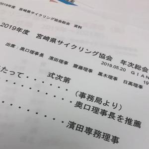 宮崎県サイクリング協会 2019年度総会開催
