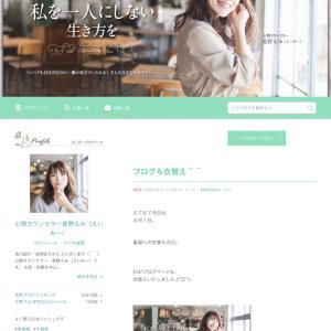 """心理カウンセラー星野えみさまアメブロリニューアル♡ """"ブログも衣替え^^"""""""