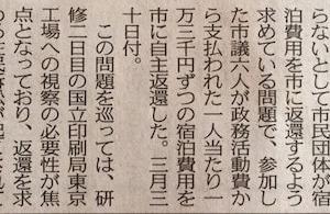 今朝(4月2日)の中日新聞の記事