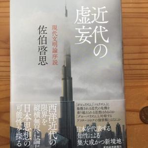 「近代の虚妄」読書中