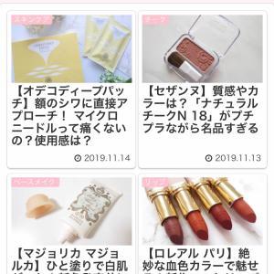 ご報告♡新しく個人ブログ「コスメスプーン」を立ち上げました!