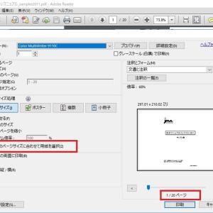 一部のPDFファイルのみ印刷できない。