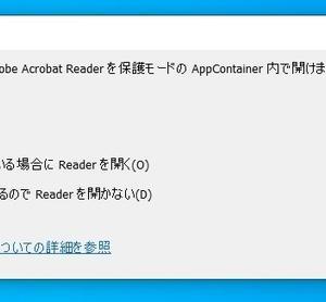 Acrobatを起動すると「保護モードでのAppContainerの非互換性」って何だ!