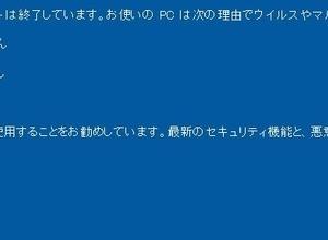 お使いのWindows7PCはサポート対象外になっています。