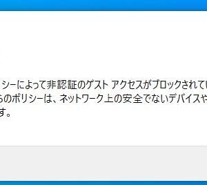 Windows10のバージョン2004にしたら共有フォルダへアクセスできなくなった。