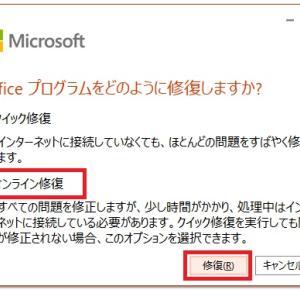 2021/06/23 Excelやoutlookが起動しない。ファイルアイコンが白紙。