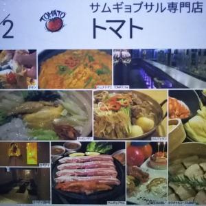 新大久保サムギョプサル専門店「トマト」火曜日はサムギョプサルがお得。1人前980円→650円