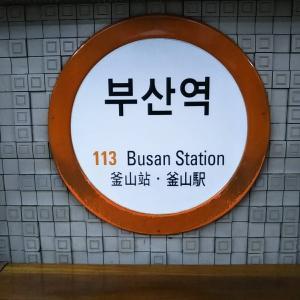 釜山駅でオムクをテイクアウトしてSRTで東大邱へ戻る。