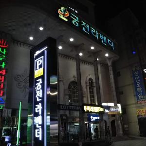 3泊4日旅は毎晩チムジルバン泊。1日目、東大邱駅徒歩圏内の宮殿ラベンダー