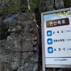 浦項ポハンの内延山12瀑布散策、③吊り橋を渡り終わった先にあるヨンサン瀑布