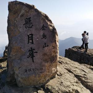 金烏山頂上付近にある薬師庵。登山も辛いが下山も辛い。