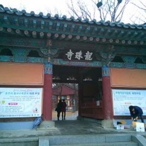 韓国33観音聖地第3番龍珠寺(京畿道華城市)