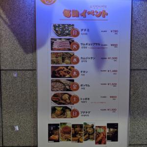 新大久保韓国料理店「トマト」で久々にサムギョプサル&知らなかった雨の日のうれしいサービス