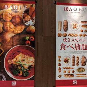 BAQETバケットでパン食べ放題。過去の食べ放題最高記録は41個、今日の記録は、