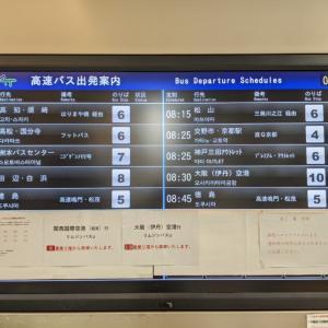1泊2日和歌山旅行(白浜~串本~那智勝浦)①JRバス白浜エクスプレスで三段壁へ