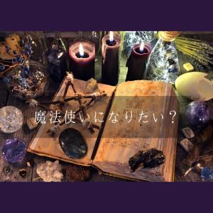 ◆ 魔法使いになりたい???