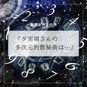 ◆ 『夕実瑚さんの多次元的数秘術®って・・・』【受講生さまのご感想】