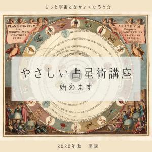 ◆ 今秋 やさしい 占星術講座始めます☆