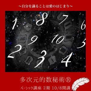 ◆ 多次元的数秘術®︎ 講座 第2期開講☆