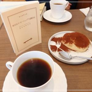 休日はコーヒーショップでティラミスを