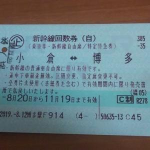 新幹線の回数券で特急に乗ってしもた
