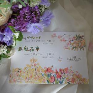 3/7春庭花市 出店のお知らせ♪