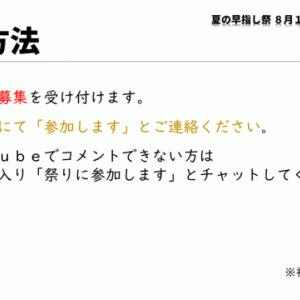 【ライブ告知】四人将棋の祭りを開催します!!