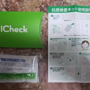 自宅で抗原検査(ICheck)を実施しました!