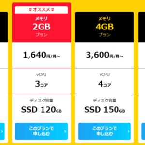 お名前.comデスクトップクラウド(FX専用VPS)が大幅価格改定で格安に!