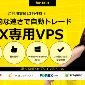 MT4専用VPS「お名前.com デスクトップクラウド for MT4」が待望のSSD対応!