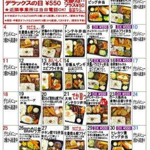 ★10月の日替りカレンダーです。よろしくお願いします。