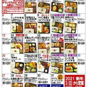12月日替りカレンダーです。