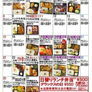 ★8月の日替りランチ弁当です。よろしくお願いします。