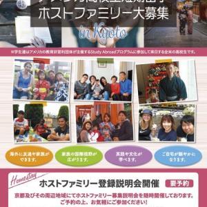 とりあえず関西の日本語教師(以外の方にも)朗報!ホストファミリーになって、違う形で留学生の役に立つチャンス