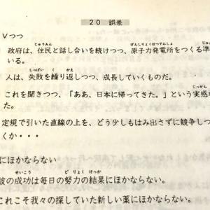 「中級日本語」の改訂版をきちんと読んで、新人時代に旧版で授業できてよかったと思った理由2つ