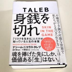 日本語学校で今まで不可解だったことの理由が分かった ナシーム・ニコラス・タレブ著「身銭を切れ」