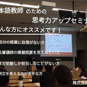 【告知】akkyが講師を務めるREN主催の『日本語教師のための思考力アップセミナー』が開催されます