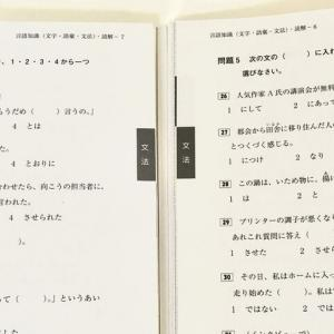 JLPTの公式問題集のN1とN2に同じ文法問題が載ってたんですけど