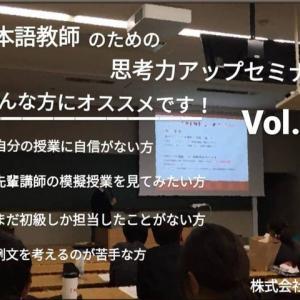 【告知】REN主催の「日本語教師のための思考力アップセミナーVol.2」が開催されます