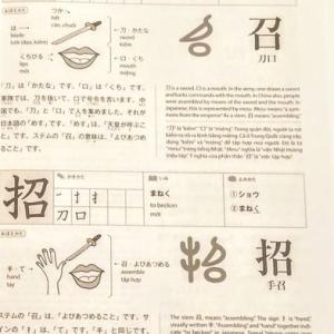 akkyがその場の思いつきで行う授業は例えばこういうこと その1 導入した漢字を文法導入に利用する