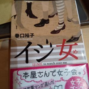 イジ女終わりと新しい小説✩.*˚