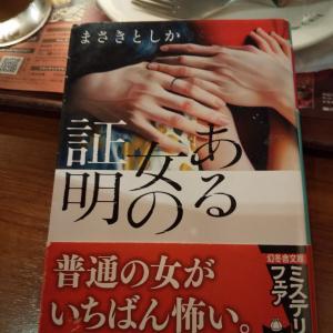 今日読んだ小説と胸焼け(T_T)