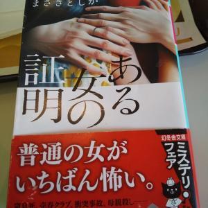 今日読んだ小説✩.*˚