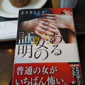 今日読んだ小説と漫画✩.*˚