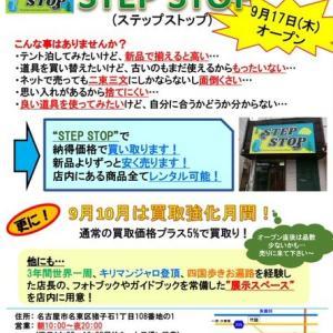 『STEP STOP』開店\(^O^)/