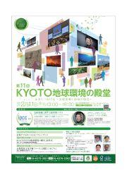 「KYOTO地球環境の殿堂」フォーラムに参加しました。