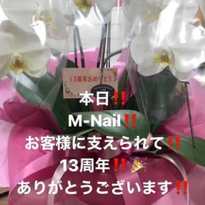祝★M-Nail 13周年!!